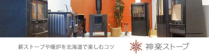 薪ストーブや暖炉を北海道で楽しむコツ【神楽ストーブ】旭川市札幌市